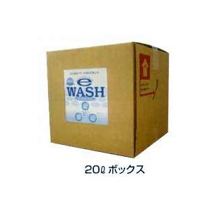 【セール】アルカリイオン水 E-WASH イーウォッシュ 20リットルボックス