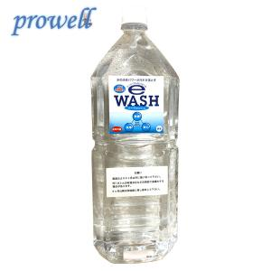 【セール】アルカリイオン水 E-WASH イーウォッシュ 2リットルボトル