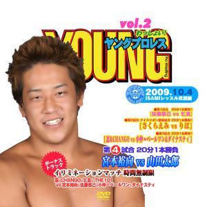 YOUNGプロレスわっしょい! vol.2 2009/10/4|prowrestling