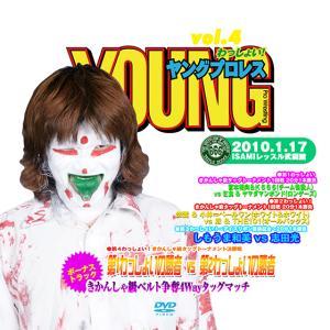 YOUNGプロレスわっしょい! vol.4  2010/1/17|prowrestling