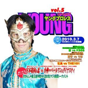 YOUNGプロレスわっしょい! vol.5  2010/3/7|prowrestling