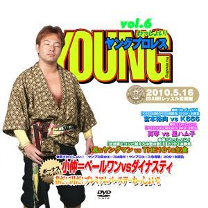 YOUNGプロレスわっしょい! vol.6  2010/5/16|prowrestling