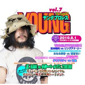 YOUNGプロレスわっしょい! vol.7 2010/8/1|prowrestling