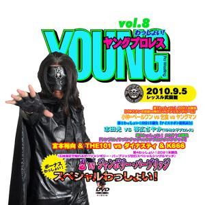 YOUNGプロレスわっしょい! vol.8 2010/9/5|prowrestling