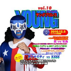 YOUNGプロレスわっしょい! vol.10 2010/12/5|prowrestling