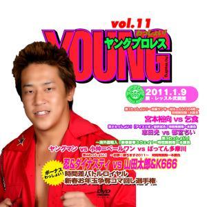 YOUNGプロレスわっしょい! vol.11 2011/1/9|prowrestling