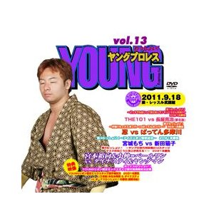 YOUNGプロレスわっしょい! vol.13 2011/9/18|prowrestling