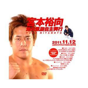 宮本裕向地元凱旋自主興行-2011.11.12-|prowrestling