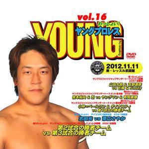 YOUNGプロレスわっしょい! vol.16 2012/11/11|prowrestling