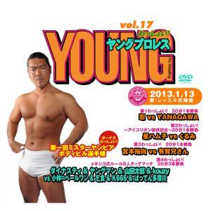 YOUNGプロレスわっしょい! vol.17 2013/1/13|prowrestling