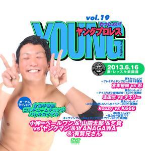YOUNGプロレスわっしょい! vol.19 2013/6/16|prowrestling