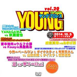 YOUNGプロレスわっしょい! vol.20 2014/10/05|prowrestling