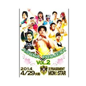 ASUKA PROJECT vol.2 2014.4.29 王子・BASEMENT MON☆STAR|prowrestling