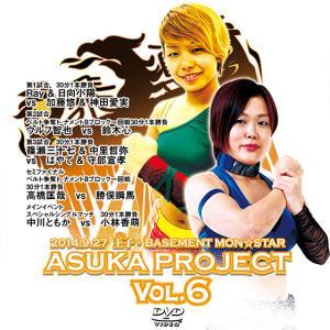 ASUKA PROJECT vol.6 2014.9.27 王子・BASEMENT MON☆STAR|prowrestling