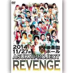 ASUKA PROJECT REVENGE 2014.11.27 後楽園ホール|prowrestling