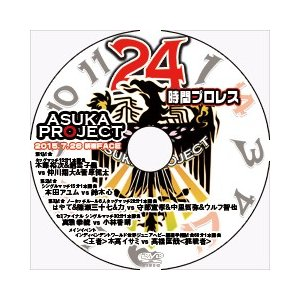 ASUKA PROJECT 24時間プロレス-2015.7.26 新宿FACE-|prowrestling