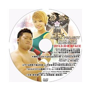 ASUKA PROJECT-報恩感謝-2015.9.30 新宿FACE|prowrestling