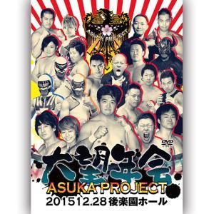 ASUKA PROJECT 大望年会 2015.12.28 後楽園ホール|prowrestling