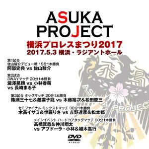 ASUKA PROJECT 横浜プロレスまつり2017-2017.5.3 横浜・ラジアントホール-|prowrestling