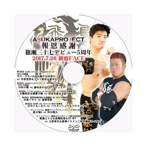 ASUKA PROJECT 報恩感謝・篠瀬三十七デビュー5周年 2017.7.26 新宿FACE|prowrestling