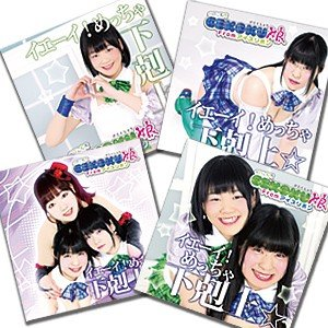 GEKOKU娘Fromアイスリボン「イェーイ!めっちゃ下剋上☆」CD|prowrestling