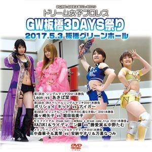 ドリーム女子プロレス-GW板橋3DAYS祭り-2017.5.3 板橋グリーンホール
