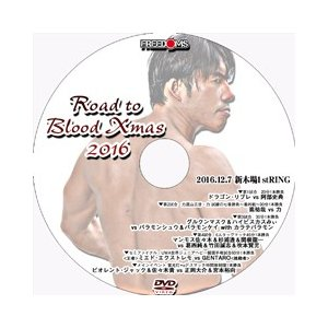 Road to Blood Xmas 2016 2016.12.7 木場1stRING prowrestling