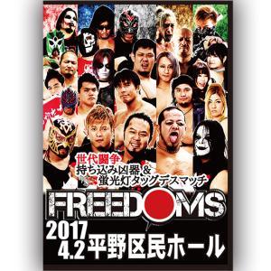 FREEDOMS 大阪平野区大会-2017.4.2 大阪・平野区民ホール- prowrestling