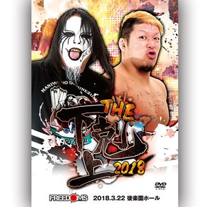 The 下剋上 2018 -2018.3.22 後楽園ホール-|prowrestling