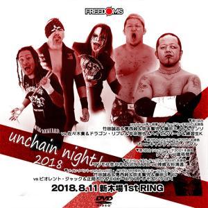 unchain night! 2018-2018.8.11 新木場1stRING-|prowrestling