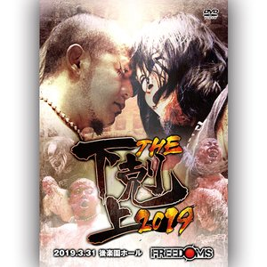 The 下剋上 2019-2019.3.31 後楽園ホール-|prowrestling