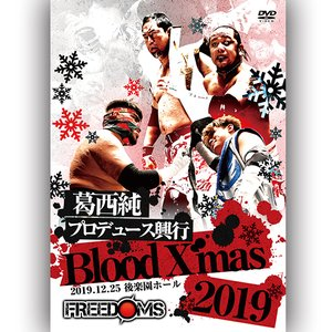 葛西純プロデュース興行 Blood X'mas2019 2019.12.25 後楽園ホール|prowrestling
