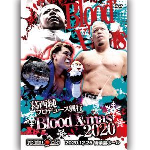 葛西純プロデュース興行 Blood X'mas 2020 2020.12.25 後楽園ホール|prowrestling