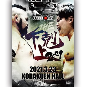 The 下剋上 2021 2021.3.23 後楽園ホール|prowrestling