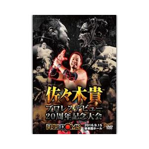 FREEDOMS 佐々木貴プロレスデビュー20周年記念大会 2016.9.15 後楽園ホール prowrestling