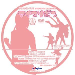 アイスリボンvol.10【DVD】|prowrestling