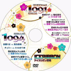 アイスリボンvol.1091〜新春道場マッチ〜&1094|prowrestling