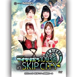 アイスリボン1093 in SKIPシティ 2021.1.10 SKIPシティ多目的ホール|prowrestling