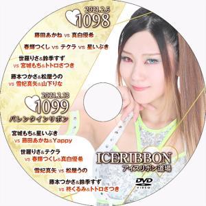 アイスリボンvol.1098&1099〜バレンタインリボン〜|prowrestling