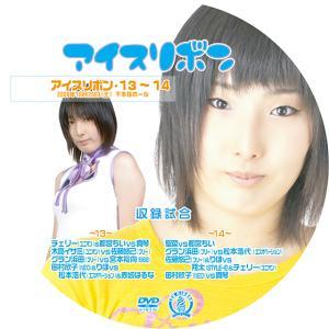 アイスリボンvol.13&14【DVD】|prowrestling