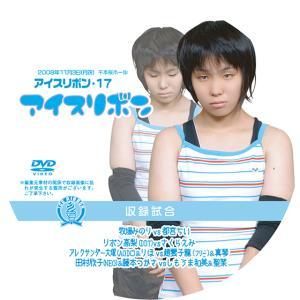 アイスリボンvol.17【DVD】|prowrestling