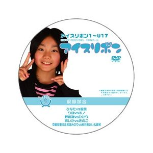 アイスリボン・1〜U17【DVD】