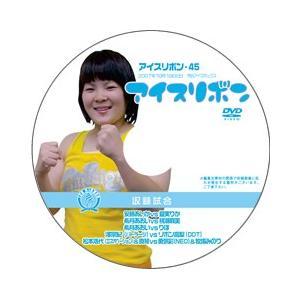アイスリボン・45【DVD】