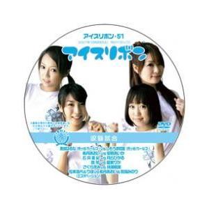 アイスリボン・51【DVD】
