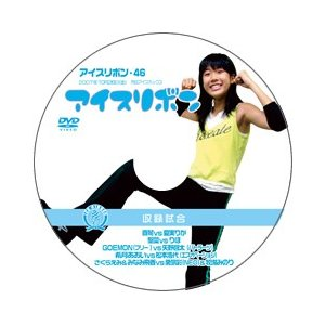 アイスリボン・46【DVD】