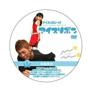 アイスリボン・47【DVD】