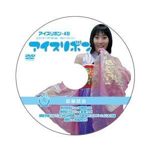 アイスリボン・48【DVD】