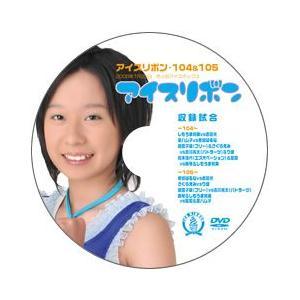 アイスリボン・104-105【DVD】