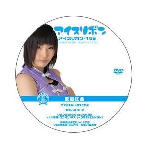 アイスリボン・106【DVD】|prowrestling