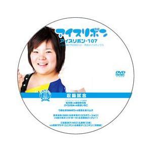 アイスリボン・107【DVD】|prowrestling
